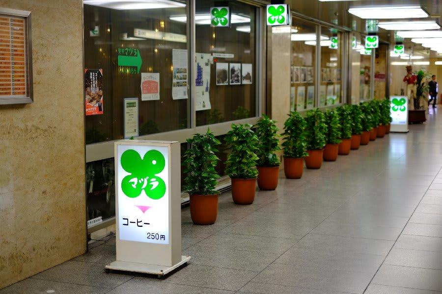 マヅラ喫茶店                大阪駅前第1ビル