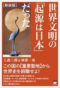 世界文明の「起源は日本」だった この国の《重要聖地》から世界史を俯瞰せよ!
