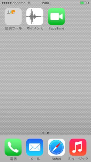 iPhone 5cにIIJmioで利用開始直後ホーム画面(その2)