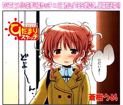 Manga_time_kr_carat_2012_12_p007_2