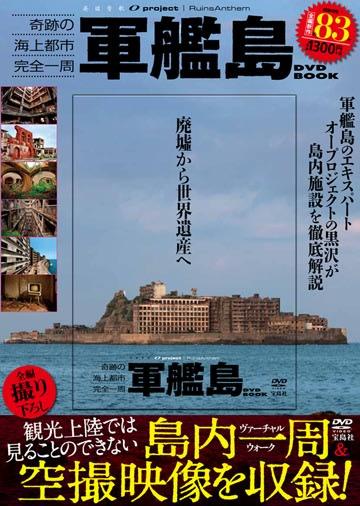 『軍艦島 DVD BOOK 奇跡の海上都市 完全一周』宝島社