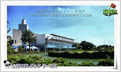 東 方ゴルフカントリークラブ