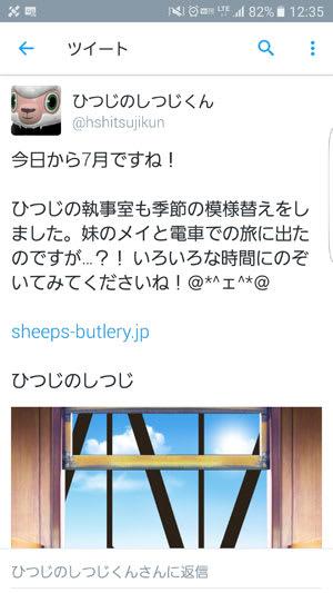 2016/7/1 10:32にひつじのしつじくんがツイート