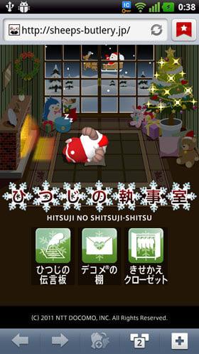 サンタ姿のしつじくんが眠る頃、窓の外にはサンタクロース