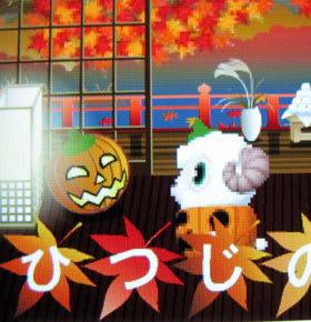 ジャックランタンとかぼちゃスタイルのひつじのしつじくん