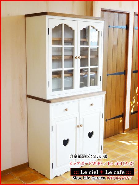 東京都港区:M.K様:フレンチカントリー家具「カップボード(食器棚)W90/Le ciel」完成♪