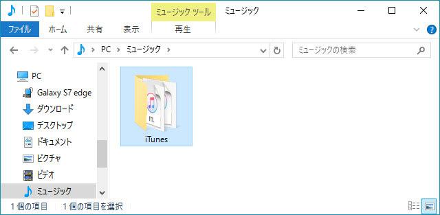 Windows 10パソコンのiTunesフォルダ