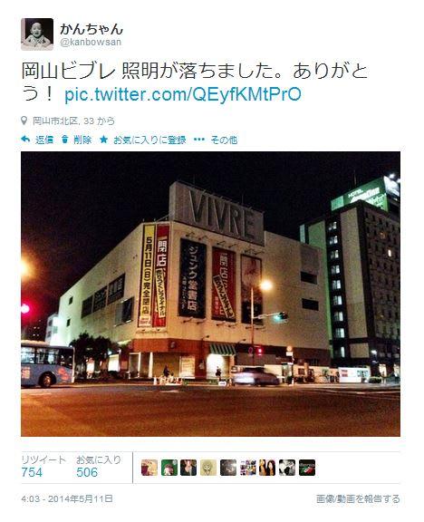 【ノーカット】岡山ビブレ閉店の挨拶〜シャッターが閉まるまで