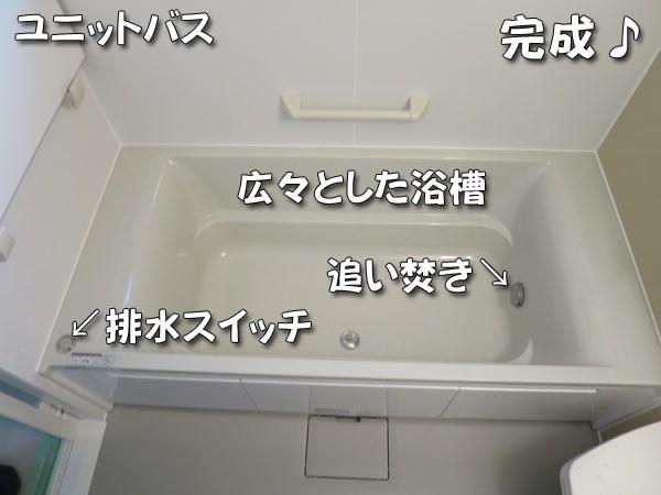 広々とした浴槽