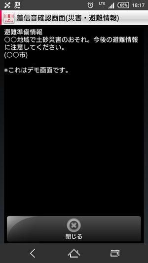 災害・避難情報は「やさしい日本語」には非対応