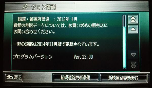 「一部の道路は2014年11月版で更新されています」