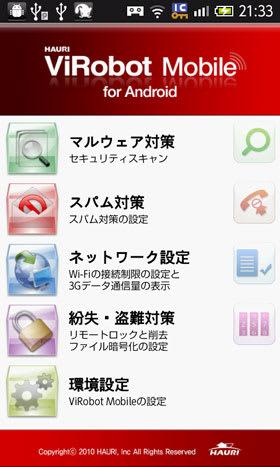 「ViRobot Mobile」のトップ画面