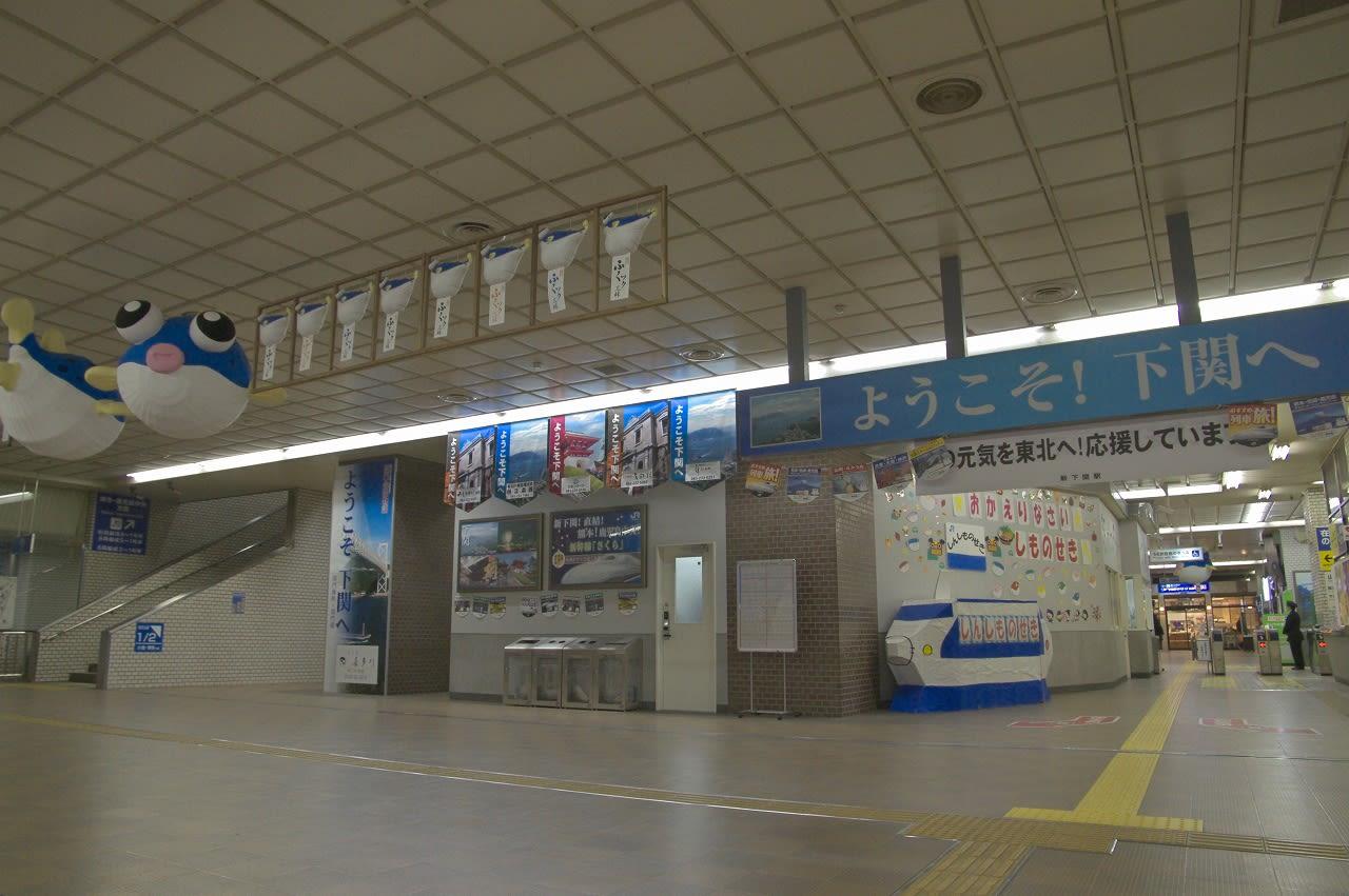 2012年02月06日:新下関駅(300系...