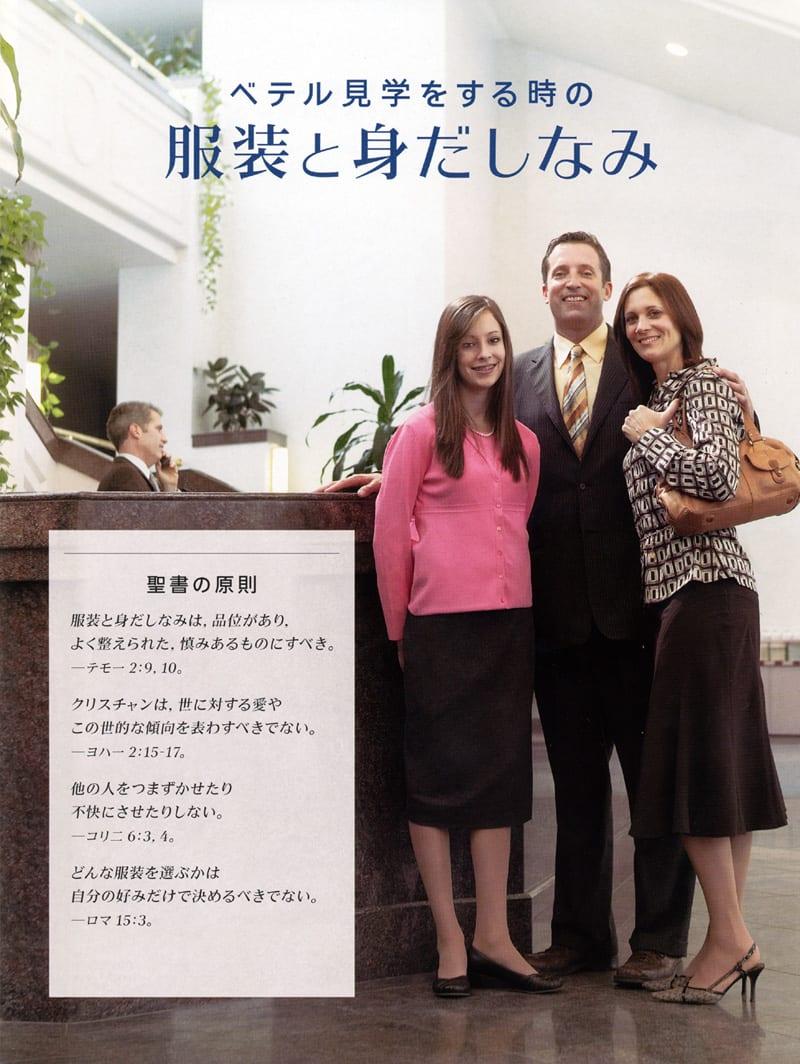Jehovah Witness Fashion Blog