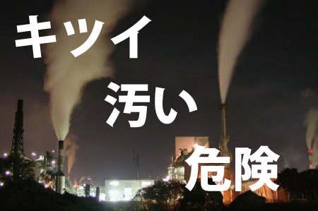 見島発 【3K】は今!? - 見島人...