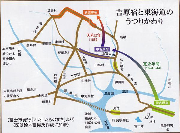 東海道・原宿~吉原宿 - きまぐれストロール