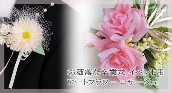 アートフラワー 造花のコサージュ 材料 販売 通販 卒園 卒業 園児 生徒に最適