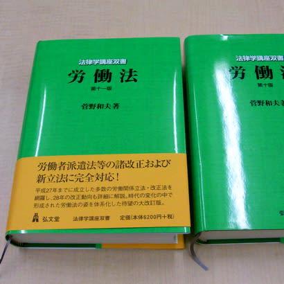 菅野和夫「労働法」第11版 ...