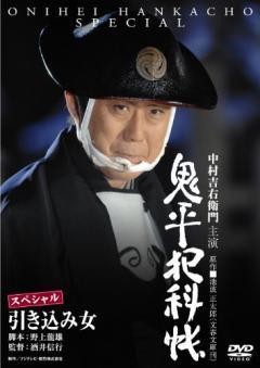 鬼平犯科帳 (テレビドラマ)の画像 p1_10