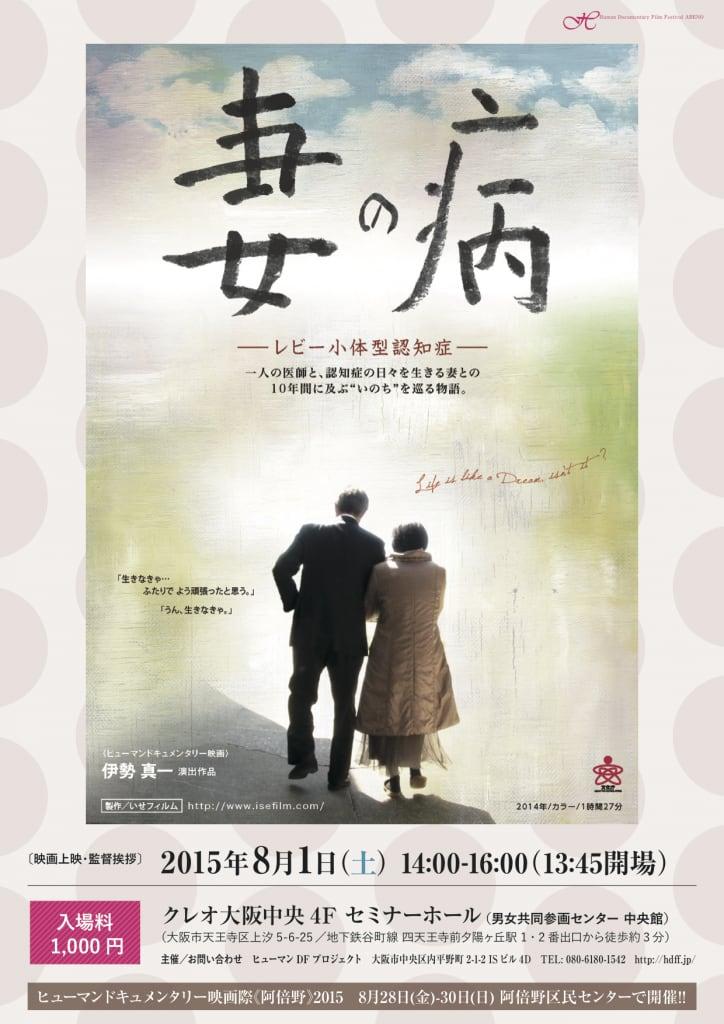 映画 『妻の病 ―レビー小体型認知症―』 - はつがのびのび会合衆