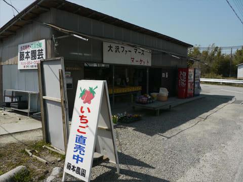 農産物直売所 大沢ファーマーズマーケット