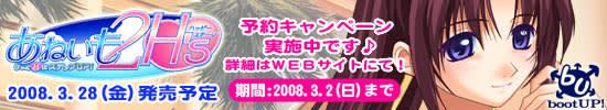 【あねいも2H's~もっとHにステップアップ~】2008年3月28日発売予定です。