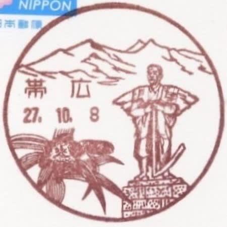 帯広郵便局