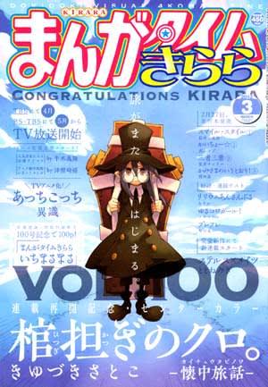 Manga_time_kr_2012_03