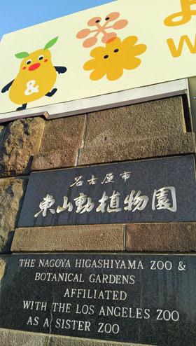 名古屋市の東山動植物園