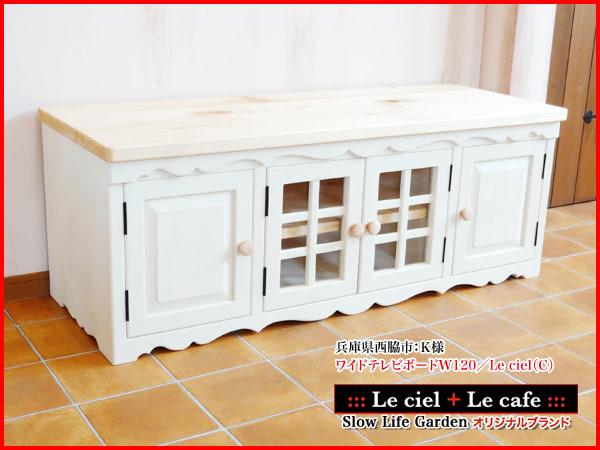 カントリー家具 テレビボード