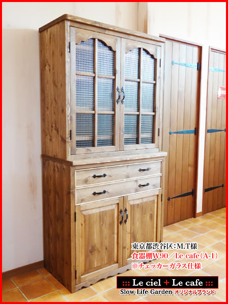 東京都渋谷区:M.T様:カントリー家具 食器棚W90/Le cafe(A-1)※チェッカーガラス仕様