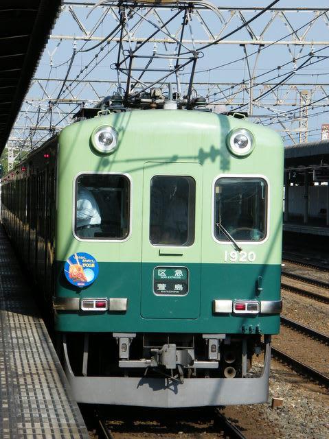 京阪1900系通勤色
