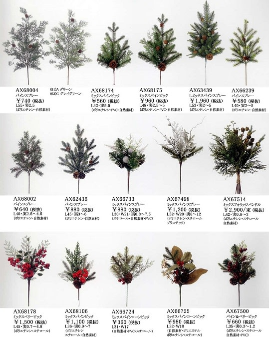 造花の世界のクリスマス お正月 ハロウィン等の季節商品のご紹介