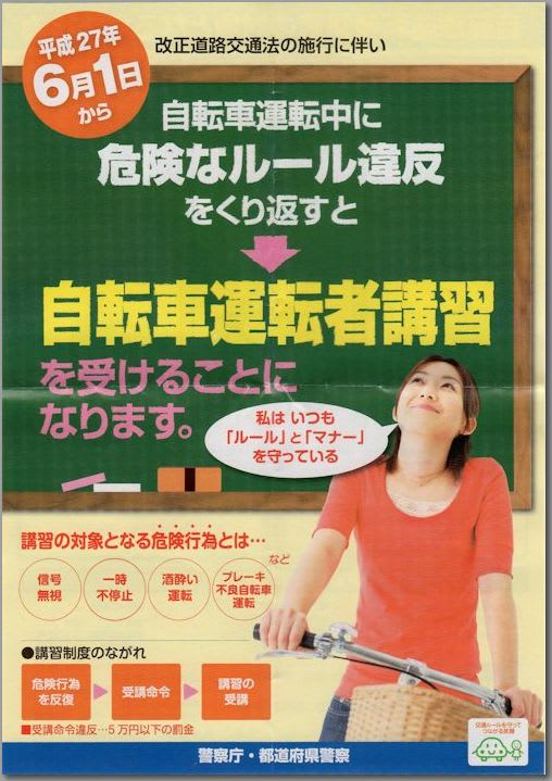 ... 自転車の交通ルール違反の罰則