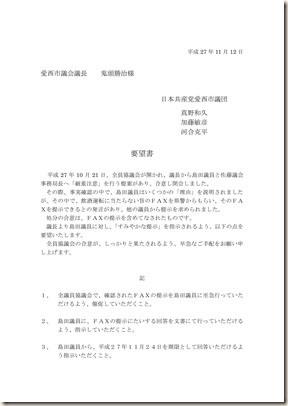 副議長飲酒問題要望書(共産党)