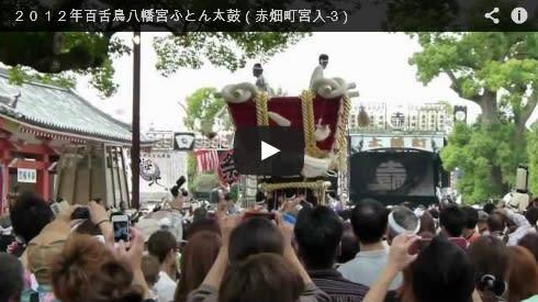 2012年百舌鳥八幡宮ふとん太鼓(赤畑町宮入-3)