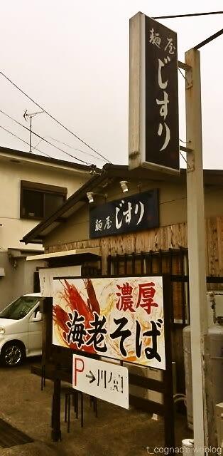 麺屋 じすり
