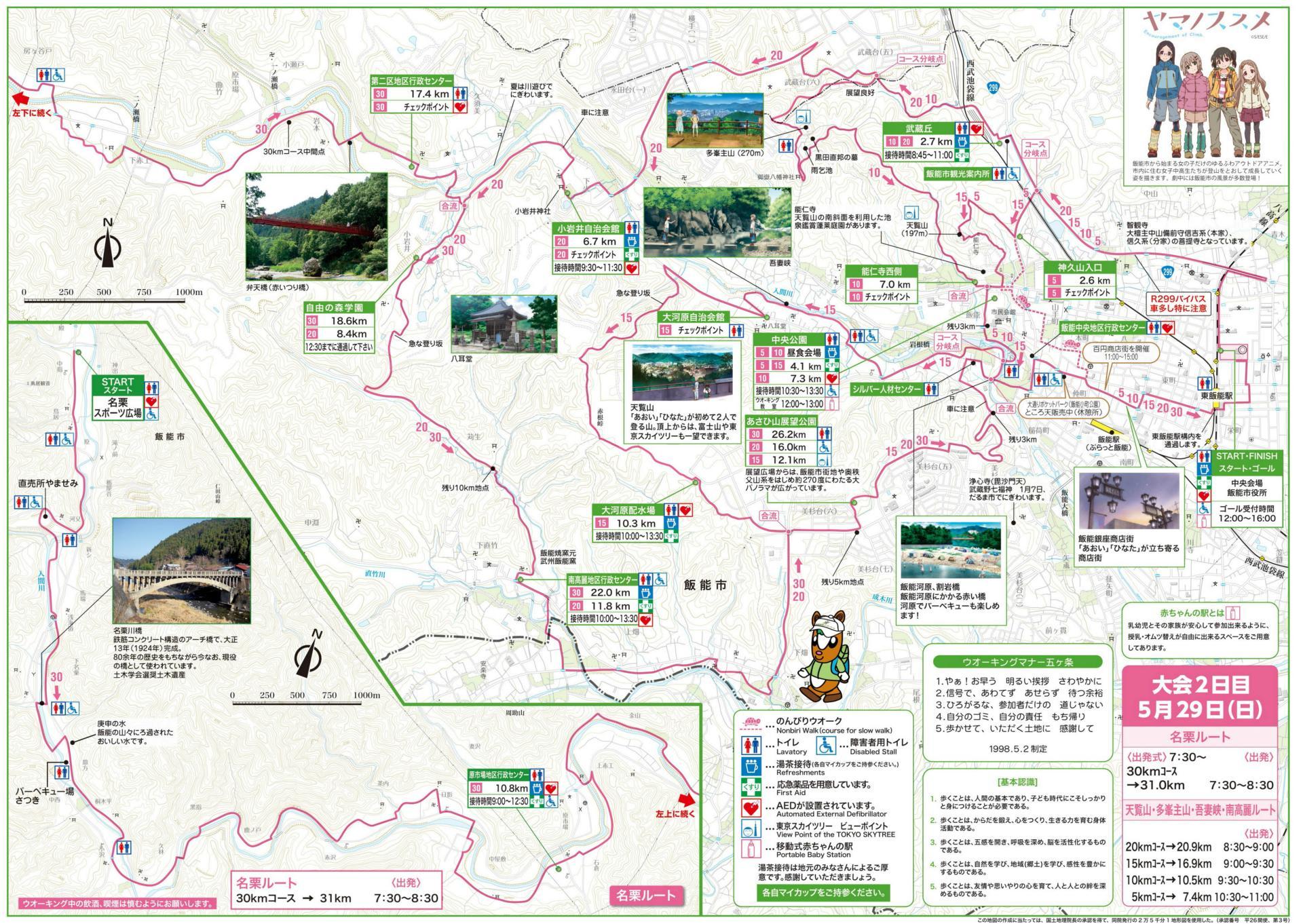 第14回飯能新緑ツーデーマーチ2日目15km天覧山・吾妻峡ルート(埼玉県飯能市) - よっちゃんのおててつないで