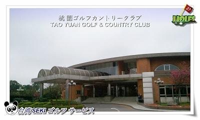 桃園 ゴルフ クラブ