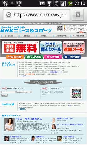NHKニュース&スポーツはスマートフォン向けサイトも未提供