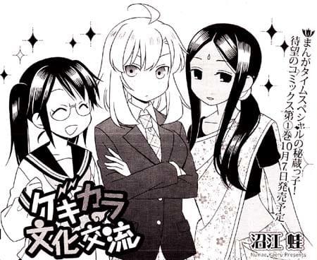 Manga_time_or_2013_11_p107