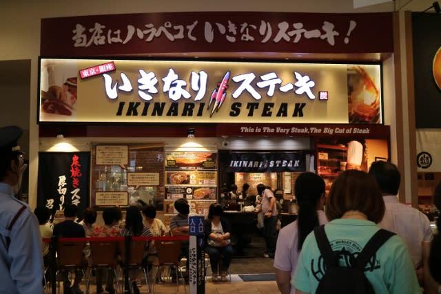 「いきなりステーキ ナゴヤドーム」の画像検索結果