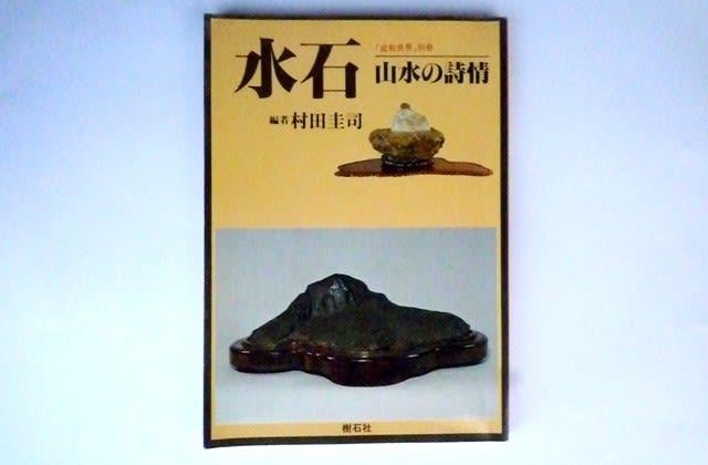 写真12 水石の名著「水石-山水の詩情-」