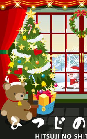 伝統のクマのぬいぐるみ。2013年クリスマスのひつじ室より