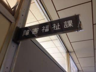 県庁 障害福祉課へ