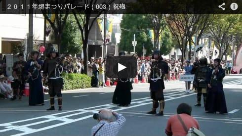 2011年堺まつりパレード(003)祝砲