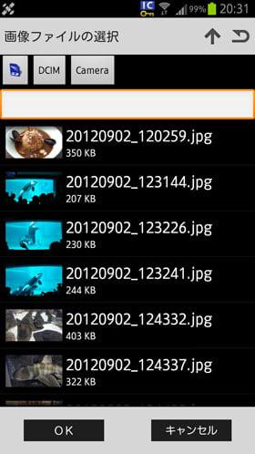インラインで挿入する画像ファイルを選択