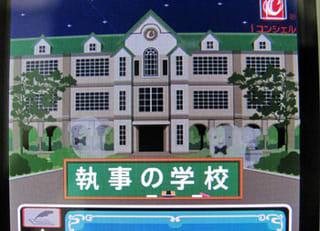 夜の執事の学校
