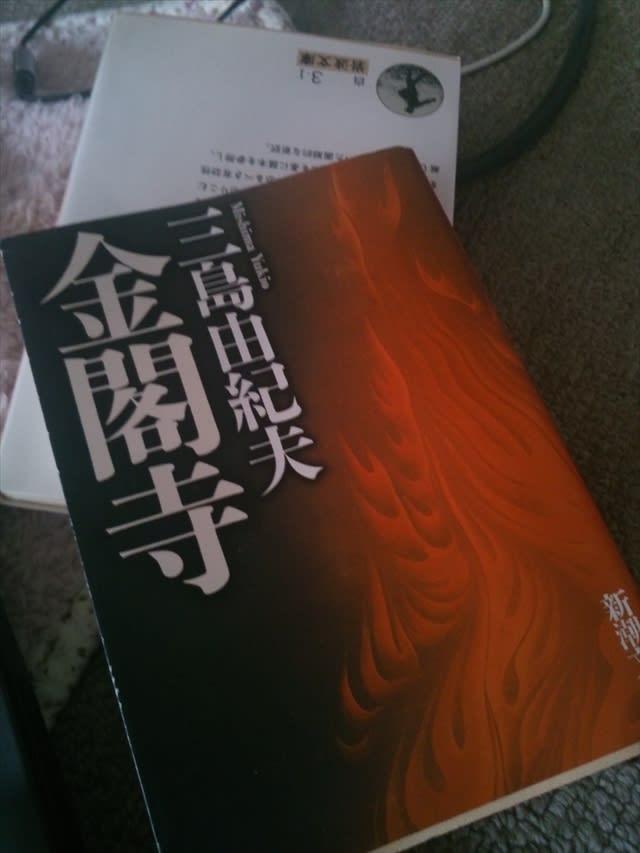 三島由紀夫『金閣寺』 僕はしばしば「三島由紀夫とかよく読むでしょ?」と...