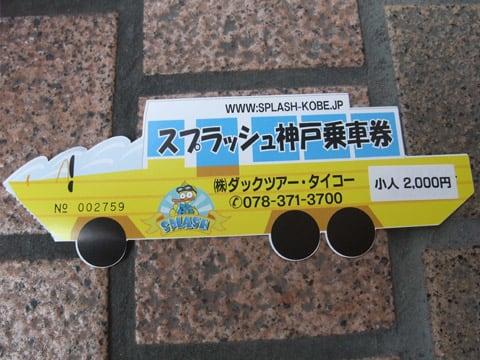 水陸両用車の形のチケット